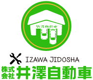井澤自動車